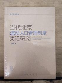 当代北京流动人口管理制度变迁研究【全新未开封】