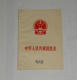 中华人民共和国宪法 1975年1版1印