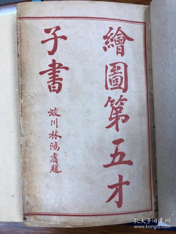 绘图第五才子书 一函八册 民国石印 金圣叹译释