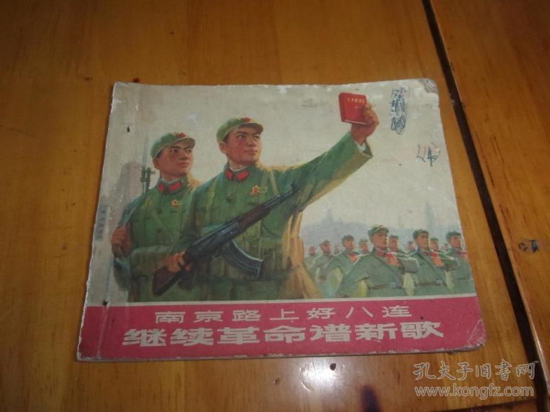 连环画--南京路上好八连 继续革命谱新歌 -1版1印---品以图为准