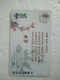中国网通;  固定电话缴费卡(宋词)