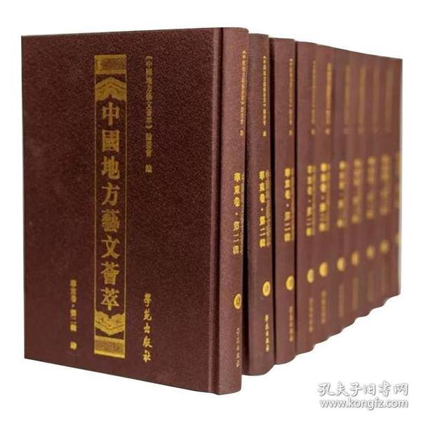 中国地方艺文荟萃 中南卷 第一辑16开精装 原箱装 全10册