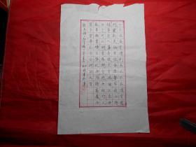硬笔书法 《刘禹锡。陋室铭》(天津 柳旗)