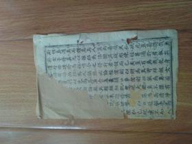 古籍版本残页    书名不详  边双栏页9行行23字   白棉纸经前人精心修复粘贴在另一张纸上  有残缺