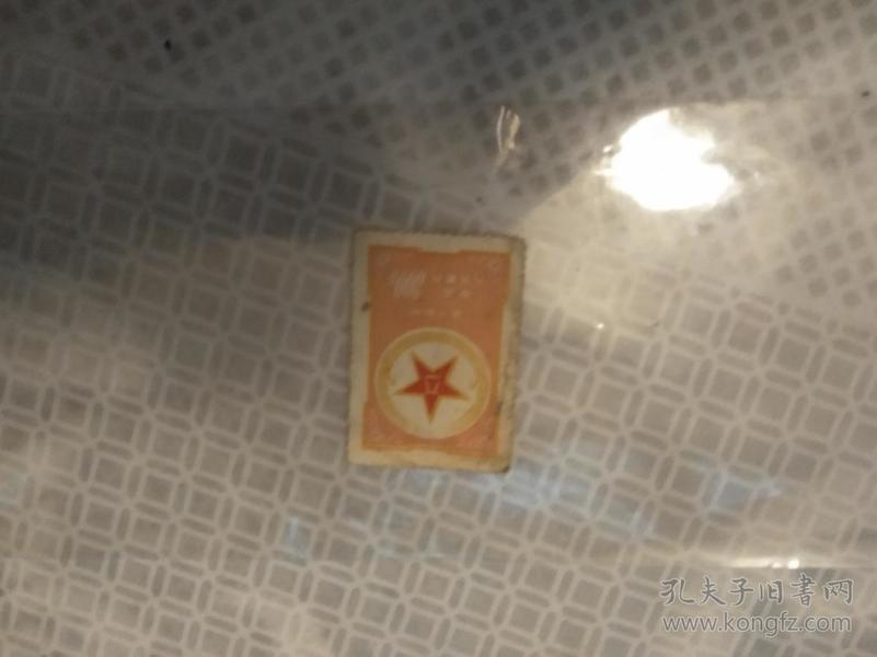真正的珍邮  黄军邮  军人贴用800元一枚  虽比不上蓝军邮但已属罕见是从一本50年代初期的日记本中找到的当时夹在日记本书脊一角有一角露出在外故有轻微卷折虽边缘有黑色痕但非邮戳印应为没使用