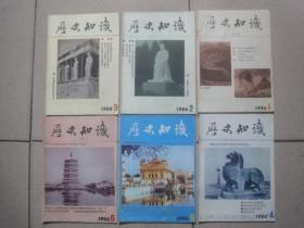 历史知识(1986年第1-6期 全)