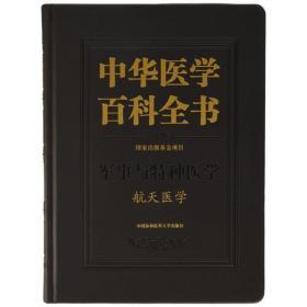 中华医学百科全书:军事与特种医学:航天医学
