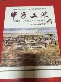 中原文史 2016年第4期 总第89期