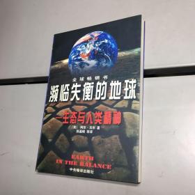 濒临失衡的地球:生态与人类精神 【一版一印 95品+++ 内页干净 实图拍摄 看图下单 收藏佳品】