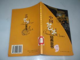中国艺术经典全书(琵琶)