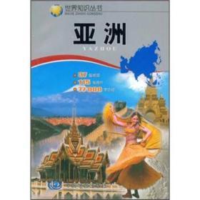 世界知識叢書:亞洲