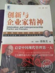【现货】创新与企业家精神:(珍藏版)9787111280651