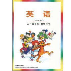 外研社版 英语 三年级下册 教师用书 9787513526166