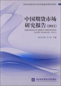 中国期货市场研究报告(2011)
