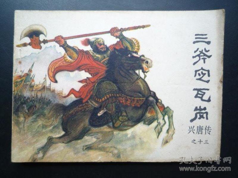 连环画  三斧定瓦岗(兴唐传之十三)1982年1版1印
