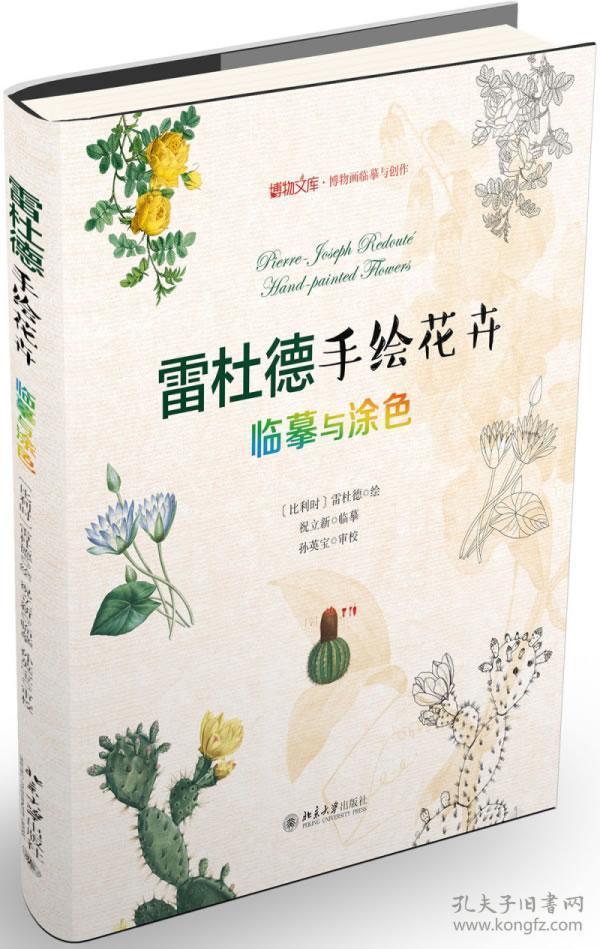 雷杜德手绘花卉:临摹与涂色