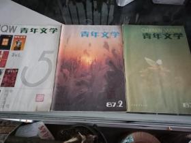 1987年青年文学1.2.6.,共3本