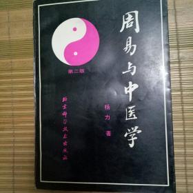 周易与中医学【第二版】