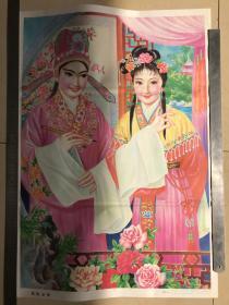 画梅定情 戏装画 故事画 吉林美术出版社 印刷品