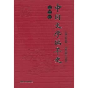 -F中国文学编年史 晚晴卷