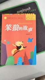 【旧书二手书】笨狼的故事:中国幽默儿童文学创作丛书9787534216916