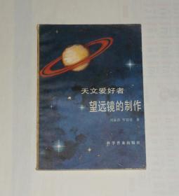 天文爱好者 望远镜的制作  1988年