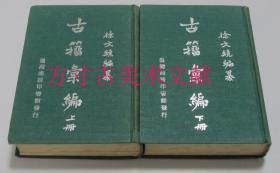 古籀汇编 上下两册全 台湾商务印书馆精装