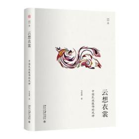 云想衣裳:中国民族服饰的风神