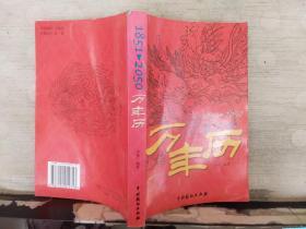 万年历—1851-2050
