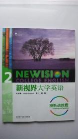 新视界大学英语 视听说教程 2 (软精装)