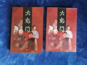 郭宝昌 大宅门 上下册 作家 2001年 一版一印 正版