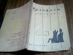 中学生钢笔练字帖