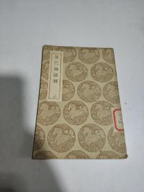 癸巳论语解(二)中华民国二十六年六月初版