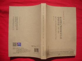 岭南现代建筑教育早期发展历程(1932-1966)