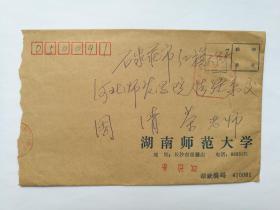 湖南师范大学赵涤平1996年寄河北师范学院周清荣信札1页
