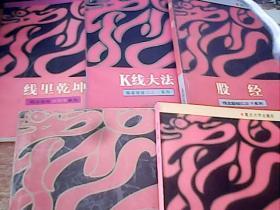钱龙股经红皮书系列(股林高手,股经,k线大法,线里乾坤,笑傲股林)5本合售