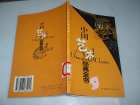 中国艺术经典全书(箫)