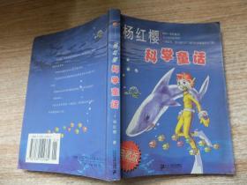 杨红樱科学童话