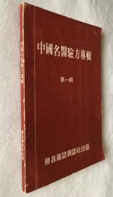 中国名医验方专辑 第一辑