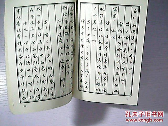 【图】孔子钢笔字帖微信怎么发小人表情图片名言_广西教育出版社_孔图片
