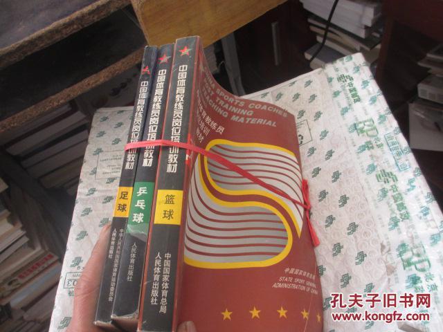 中国体育教练员岗位培训教材《篮球、乒乓球、