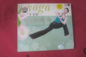 旷雪梅-瑜伽瘦身(附光盘)