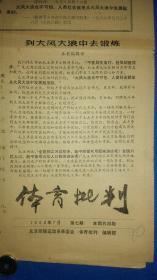 1968年北京师院运动系革委会《体育批判》战报