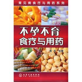 常见病食疗与用药系列 :不孕不育食疗与用药