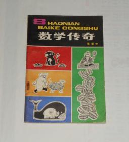 少年百科丛书--数学传奇  1982年1版1印