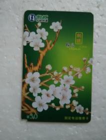 中国网通; 固定电话缴费卡 【刺绣 梅花】