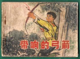 江苏版 带响的弓箭