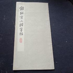 60年代 朵云轩精印  钟绍京小楷字帖   品好