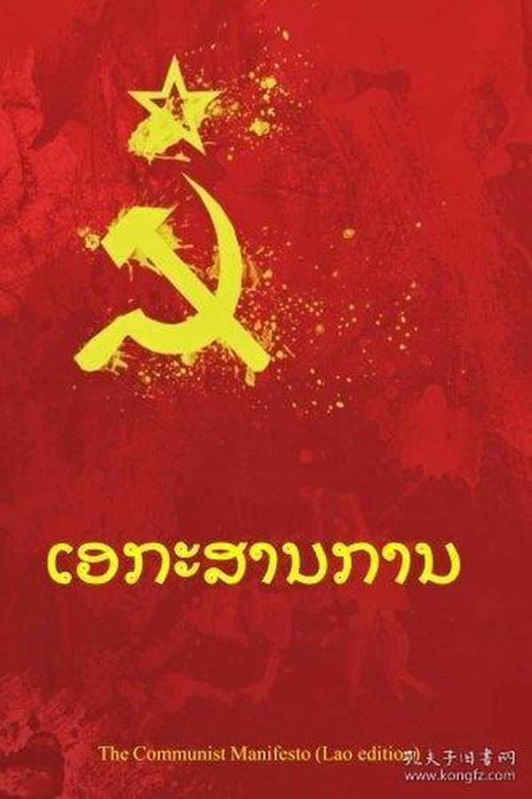 稀缺,(老挝版),马克思 《共产党的宣言》2015年出版