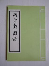 《两启轩韵语》萧文立钤印、签赠本